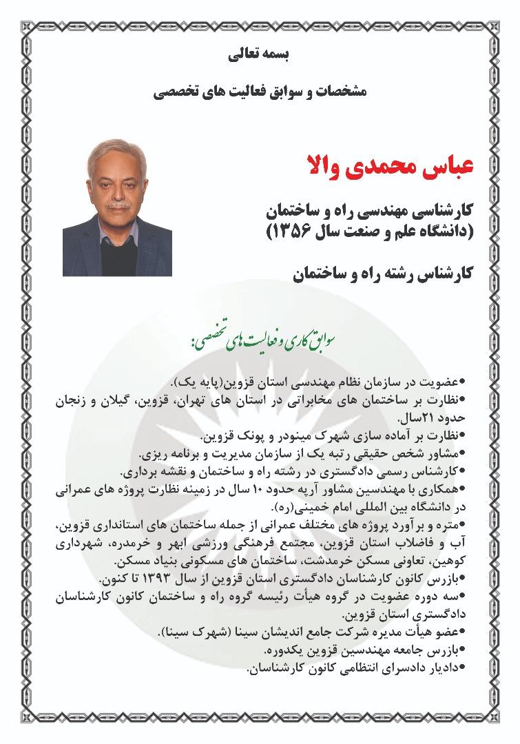 عباس محمدی والا