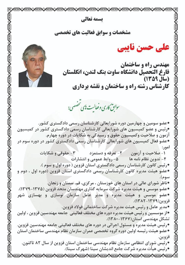 علی حسن نایبی