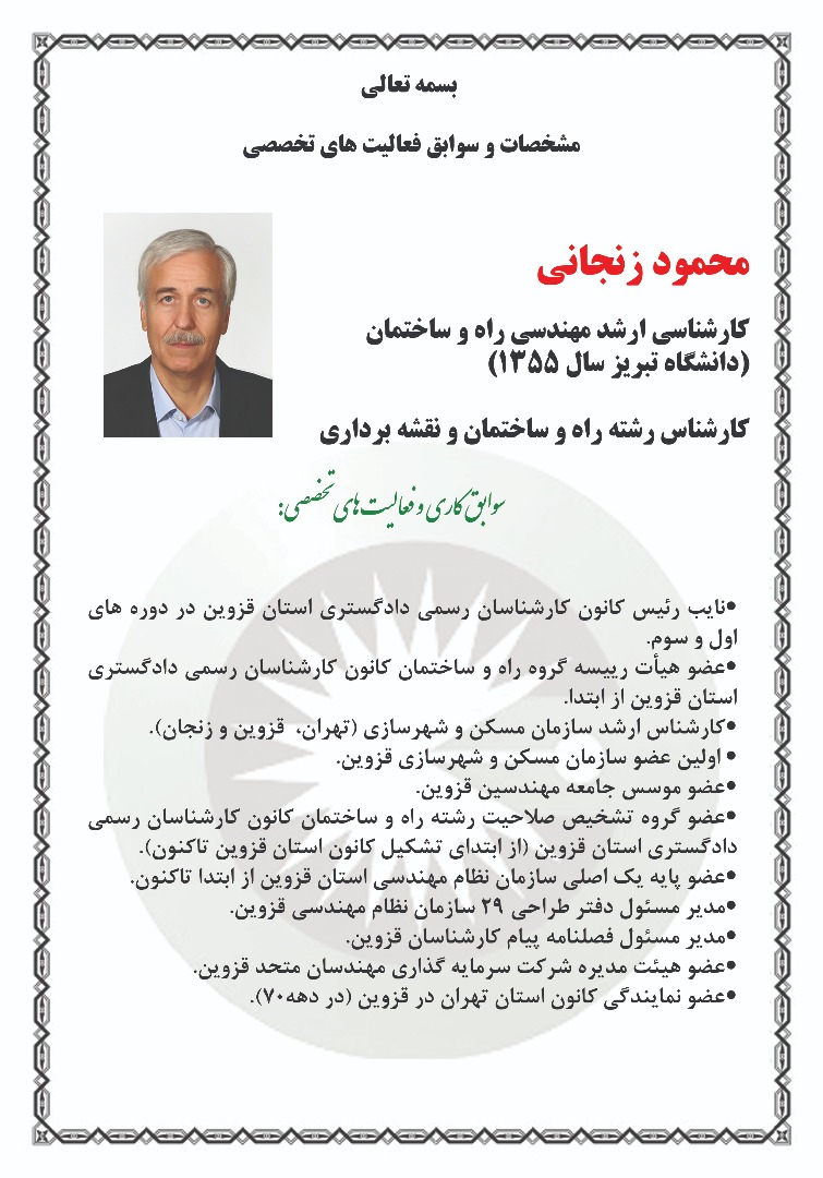 محمود زنجانی