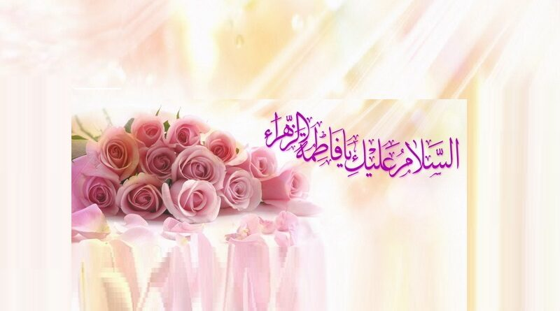 پیام-تبریک-ولادت-میلاد-حضرت-فاطمه-800x445