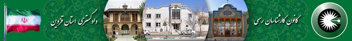 کانون کارشناسان رسمی دادگستری استان قزوین